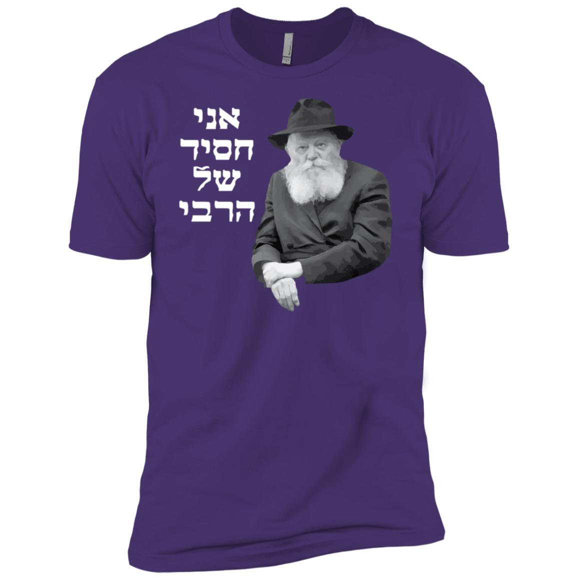 I'm a Chusid of the Rebbe – Chabad Hebrew Men Short Sleeve T-Shirt